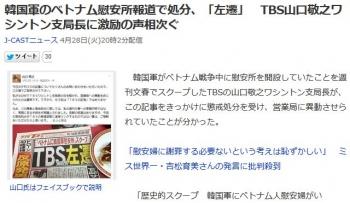 news韓国軍のベトナム慰安所報道で処分、「左遷」 TBS山口敬之ワシントン支局長に激励の声相次ぐ