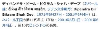 wikiディペンドラ・ビール・ビクラム・シャハ