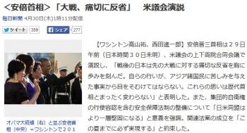 news<安倍首相>「大戦、痛切に反省」 米議会演説