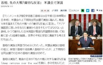 news首相、先の大戦「痛切な反省」 米議会で演説