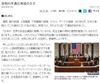 news首相の米議会演説の全文