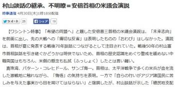 news村山談話の継承、不明瞭=安倍首相の米議会演説