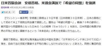 news日米首脳会談 安倍首相、米議会演説で「希望の同盟」を強調