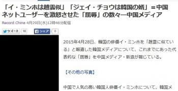 news「イ・ミンホは趙雲似」「ジェイ・チョウは韓国の婿」=中国ネットユーザーを激怒させた「屈辱」の数々―中国メディア