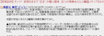 news【安倍訪米】 オバマ、安倍をまるで'日王'の様に接待、五つの特典与えたと韓国メディア