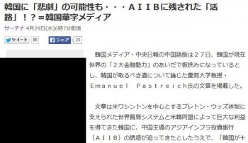 news韓国に「悲劇」の可能性も・・・AIIBに残された「活路」!?=韓国華字メディア