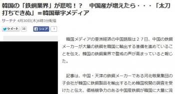 news韓国の「鉄鋼業界」が悲鳴!? 中国産が増えたら・・・「太刀打ちできぬ」=韓国華字メディア