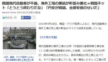 news韓国現代自動車が不振、海外工場の業績が軒並み悪化=韓国ネット「とうとう終わりだな」「円安が問題、全部安倍のせいだ」