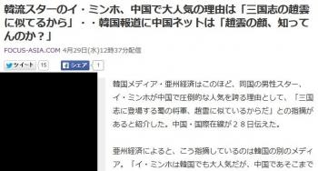 news韓流スターのイ・ミンホ、中国で大人気の理由は「三国志の趙雲に似てるから」・・韓国報道に中国ネットは「趙雲の顔、知ってんのか?」
