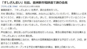 news「すしざんまい」社長、豊洲新市場辞退で涙の会見