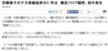 news安藤優子が夕方番組最終日に号泣 報道フロア騒然、拍手発生