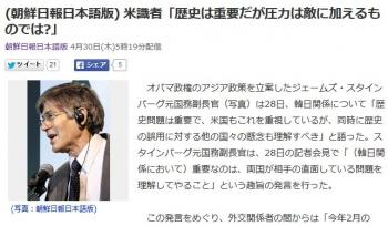 news(朝鮮日報日本語版) 米識者「歴史は重要だが圧力は敵に加えるものでは」