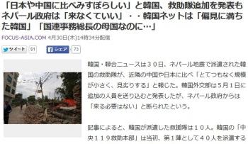 news「日本や中国に比べみすぼらしい」と韓国、救助隊追加を発表もネパール政府は「来なくていい」・・韓国ネットは「偏見に満ちた韓国」「国連事務総長の母国なのに…」