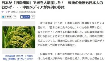 news日本が「旧満州国」で米を大増産した! 戦後の発展も日本人のおかげ・・・中国メディアが異例の称賛