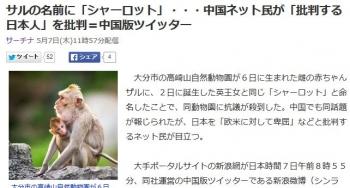 newsサルの名前に「シャーロット」・・・中国ネット民が「批判する日本人」を批判=中国版ツイッター