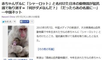 news赤ちゃんザルに「シャーロット」と名付けた日本の動物園が猛抗議で取り消す=「何がダメなんだ?」「だったらあの名前に…」―中国ネット
