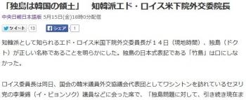 news「独島は韓国の領土」 知韓派エド・ロイス米下院外交委院長