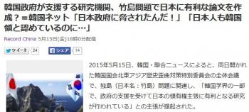 news韓国政府が支援する研究機関、竹島問題で日本に有利な論文を作成?=韓国ネット「日本政府に脅されたんだ!」「日本人も韓国領と認めているのに…」