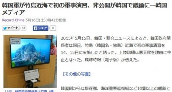 news韓国軍が竹島近海で初の軍事演習、非公開が韓国で議論に―韓国メディア