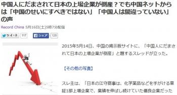 news中国人にだまされて日本の上場企業が倒産?でも中国ネットからは「中国のせいにすべきではない」「中国人は間違っていない」の声