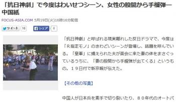 news「抗日神劇」で今度はわいせつシーン、女性の股間から手榴弾―中国紙