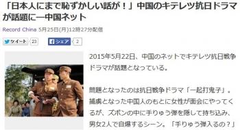 news「日本人にまで恥ずかしい話が!」中国のキテレツ抗日ドラマが話題に―中国ネット