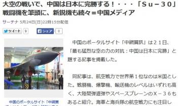 news大空の戦いで、中国は日本に完勝する!・・・「Su-30」戦闘機を筆頭に、新鋭機も続々=中国メディア
