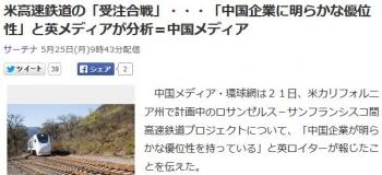 news米高速鉄道の「受注合戦」・・・「中国企業に明らかな優位性」と英メディアが分析=中国メディア