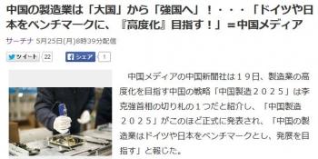 news中国の製造業は「大国」から「強国へ」!・・・「ドイツや日本をベンチマークに、『高度化』目指す!」=中国メディア