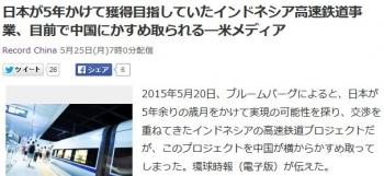 news日本が5年かけて獲得目指していたインドネシア高速鉄道事業、目前で中国にかすめ取られる―米メディア