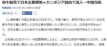 news和牛販売で日本企業摘発=カンボジア経由で流入―中国当局