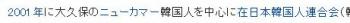 tok大久保 (新宿区)2