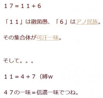 ten17=11+6