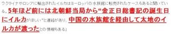 tok日本のイルカ漁非難のWAZA 太地のイルカ輸入国も除名すべき2