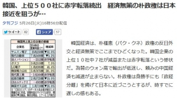 news韓国、上位500社に赤字転落続出 経済無策の朴政権は日本接近を狙うが…