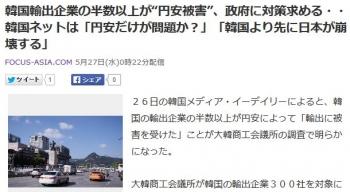 """news韓国輸出企業の半数以上が""""円安被害""""、政府に対策求める・・韓国ネットは「円安だけが問題か?」「韓国より先に日本が崩壊する」"""