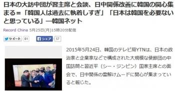 news日本の大訪中団が習主席と会談、日中関係改善に韓国の関心集まる=「韓国人は過去に執着しすぎ」「日本は韓国を必要ないと思っている」―韓国ネット