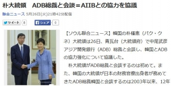 news朴大統領 ADB総裁と会談=AIIBとの協力を協議