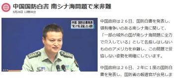 news中国国防白書 南シナ海問題で米非難