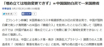 news「埋め立ては地勢変更できず」=中国国防白書で―米国務省