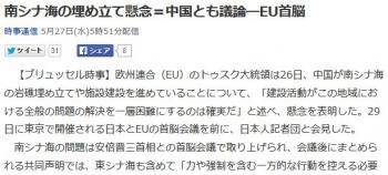 news南シナ海の埋め立て懸念=中国とも議論―EU首脳