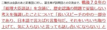 ten長いスピーチの中の一部分であり、日本語で言えば片言隻句