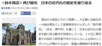 news<鈴木商店>再び脚光 日本の近代化の歴史を振り返る