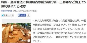 news韓国・全羅北道で韓国最古の前方後円墳…土師器など出土で5世紀後半だと確認