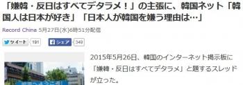 news「嫌韓・反日はすべてデタラメ!」の主張に、韓国ネット「韓国人は日本が好き」「日本人が韓国を嫌う理由は…」