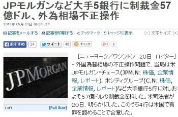 newsJPモルガンなど大手5銀行に制裁金57億ドル、外為相場不正操作