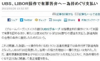 newsUBS、LIBOR操作で有罪答弁へ-為替めぐり支払い