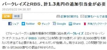newsバークレイズとRBS、計1.3兆円の追加引当金が必要