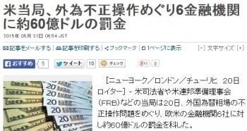 news米当局、外為不正操作めぐり6金融機関に約60億ドルの罰金
