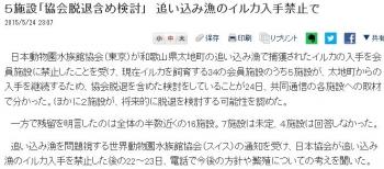 news5施設「協会脱退含め検討」 追い込み漁のイルカ入手禁止で